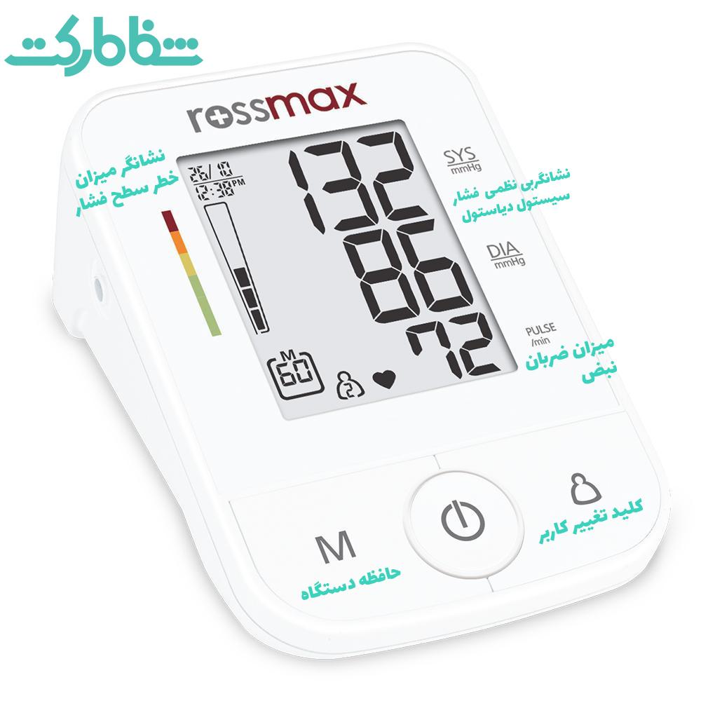 فشارسنج اتوماتیک رزمکس،فشارسنج بازویی رزمکس،تنظیمات دستگاه فشارسنج،نشانگر بی نظمی فشار ،میزان ضربان قلب،تنظیمات رزمکس X3،فشارسنج اتوماتیک رزمکس ،rossmax X3،رزمکسX3،سکته،فشارسنج رزمکس مدل X3،فشارخون،رزمکس،دیجیتال،تنظیم فشارخون،فشارسنج رزمکس،